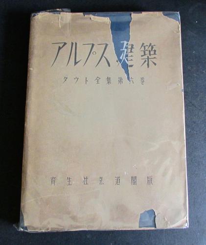 Bruno Taut Alpine Architektur in 5 Teilen Und 30 Zeichnungen, Complete with Dust Jacket - 1st Japanese Edition (1 of 5)