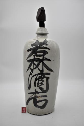 Large Japanese Saki Pot (1 of 7)