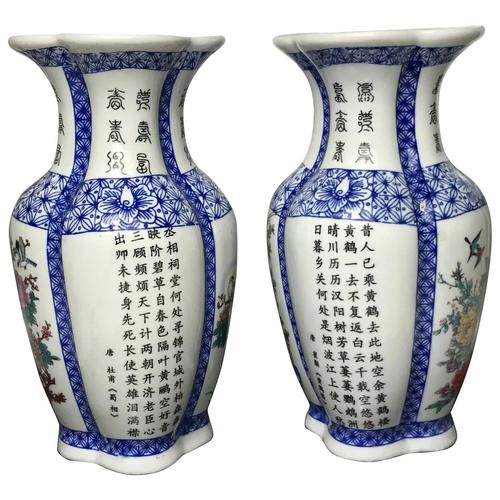 Pair Chinese Conjoined Porcelain Floral Birds Qianlong Vases (1 of 12)