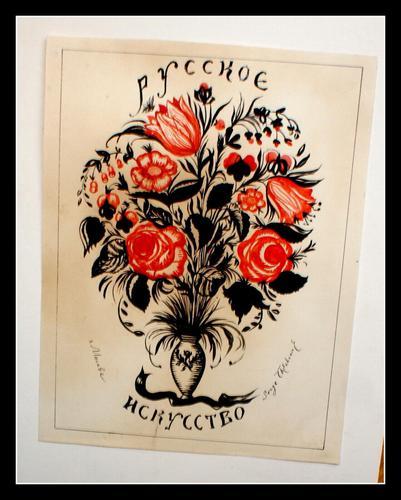 "Russian Art Nouveau Sketch Design for Journal ""Russkoe Iskusstvo"" (1 of 6)"