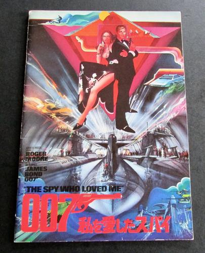 1977 Original James Bond Souvenir Film Programme for The Spy Who Loved Me (1 of 4)