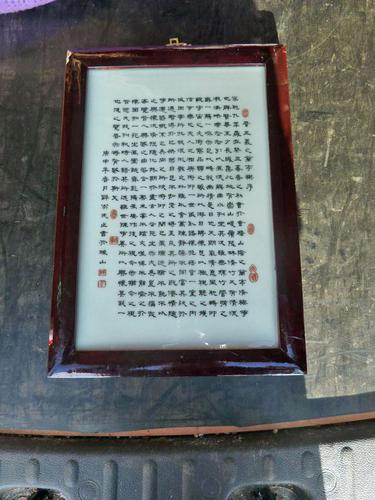 Excellent Large Chinese Porcelain Plaque with Poem (1 of 8)