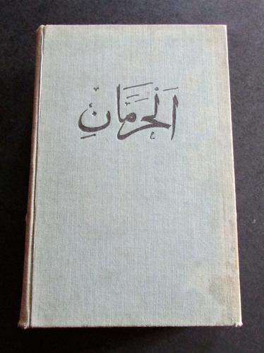 1930 The Holy Cities of Arabia, First One Volume Edition by Eldon Rutter (1 of 4)