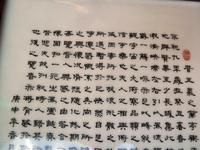 Excellent Large Chinese Porcelain Plaque with Poem (6 of 8)