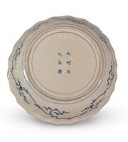 Japanese Imari Bowl (2 of 4)