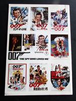 1977 Original James Bond Souvenir Film Programme for The Spy Who Loved Me (4 of 4)