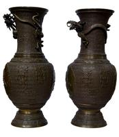 Pair of Japanese Bronze Vases (5 of 5)