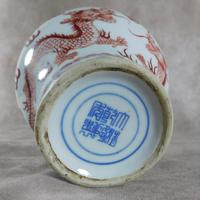 Da Qing Qianlong Nian Zhi Dragon Jar (6 of 7)