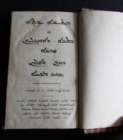 Rare Arabic Book, Islamic Full Leather Binding  c.1900 (2 of 4)