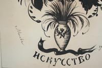 "Russian Art Nouveau Sketch Design for Journal ""Russkoe Iskusstvo"" (5 of 6)"