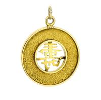 """1960s 14ct Gold """"Long Life"""" Chinese Medallion (5 of 6)"""