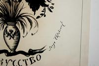 "Russian Art Nouveau Sketch Design for Journal ""Russkoe Iskusstvo"" (6 of 6)"