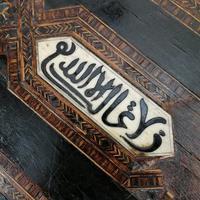 Antique Moorish Style Spanish Side Table with Arabic Writing (6 of 12)
