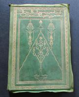 1930 Signed Limited Deluxe Edition - Rubaiyat of Omar Khayyam by Willy Pogany