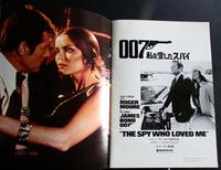 1977 Original James Bond Souvenir Film Programme for The Spy Who Loved Me (2 of 4)