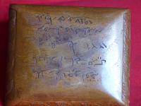 Argyle & Sutherland Highlanders Hand Carved Box (6 of 9)