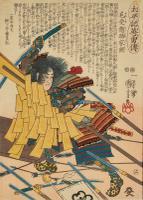 Nine Japanese Ukiyo-E Prints by Utagawa Kuniyoshi, Edo Period, Mid 19th Century (8 of 19)