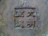 Late 19th Century Qing Dynasty Chinese Miniature Bronze Censer - Signed (4 of 6)
